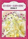 夏の花園~侯爵の花嫁~ (エメラルドコミックス/ハーモニィコミックス)