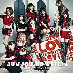 純情のアフィリア「Like? or Love?」のジャケット画像