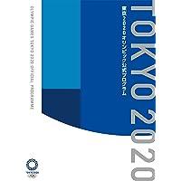東京2020オリンピック公式プログラム