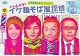 イケ麺そば屋探偵~いいんだぜ!~ Vol.2 [DVD]