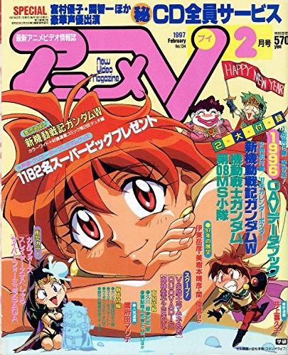 アニメV 1997年02月号