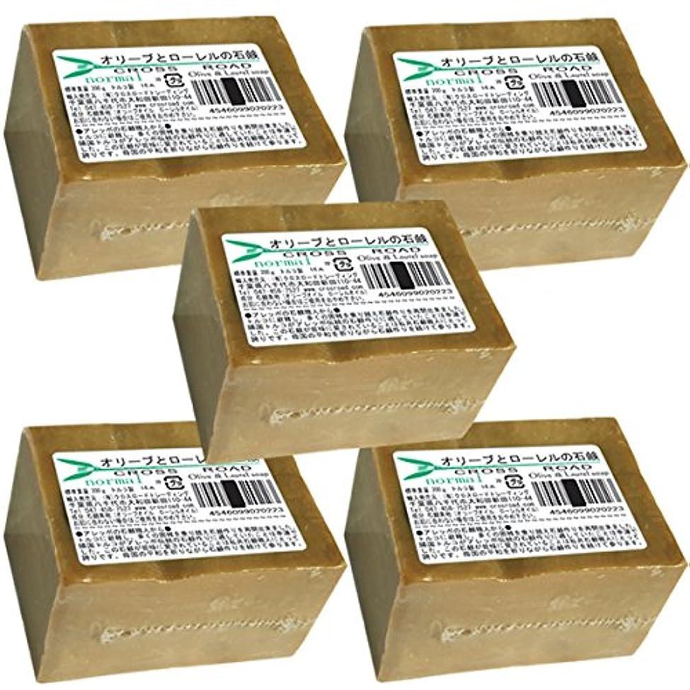 上流の厚くするソースオリーブとローレルの石鹸(ノーマル)5個セット[並行輸入品]