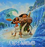 【映画パンフレット】 モアナと伝説の海