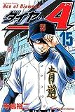 ダイヤのA(15) (講談社コミックス)