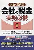 図解・業務別 会社の税金実務必携 (平成28年版)