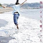 aiko iPad壁紙 泡のような愛だった