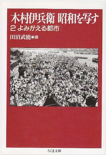 木村伊兵衛昭和を写す〈2〉よみがえる都市 (ちくま文庫)の詳細を見る