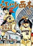 江川と西本 (9) (ビッグコミックス) 画像