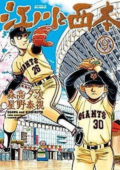 江川と西本の最新刊