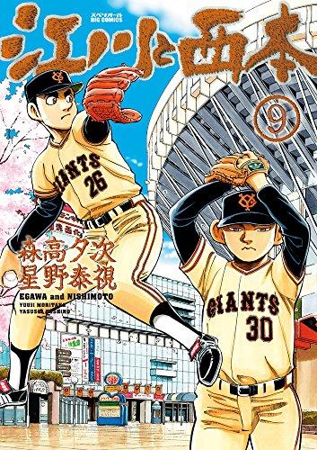 江川と西本 9 (ビッグコミックス)