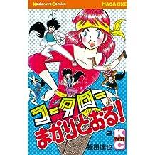 コータローまかりとおる!(2) (週刊少年マガジンコミックス)