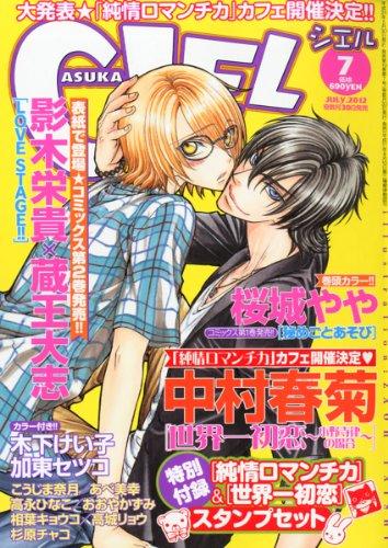 ASUKA CIEL (アスカ シエル) 2012年 07月号 [雑誌]の詳細を見る