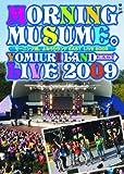 モーニング娘。よみうりランドEAST LIVE 2009 [DVD] 画像