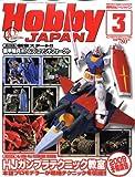 Hobby JAPAN (ホビージャパン) 2009年 03月号 [雑誌]