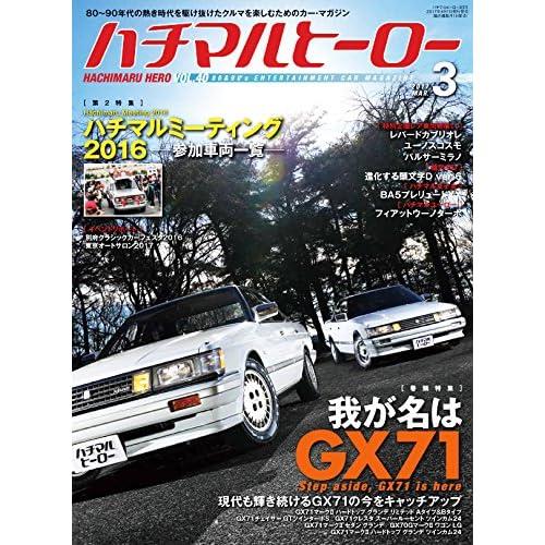 ハチマルヒーロー 2017年 3 月号 vol.40 [雑誌]