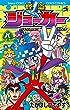 怪盗ジョーカー 20 (てんとう虫コロコロコミックス)