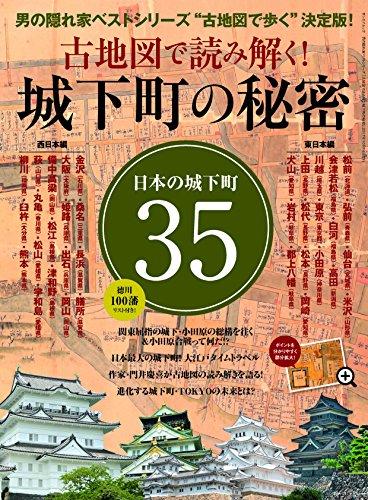 男の隠れ家ベストシリーズ 古地図で読み解く! 城下町の秘密 (SAN-EI MOOK 男の隠れ家ベストシリーズ)