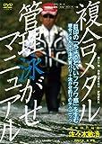 複合メタル管理泳がせマニュアル (DVD)