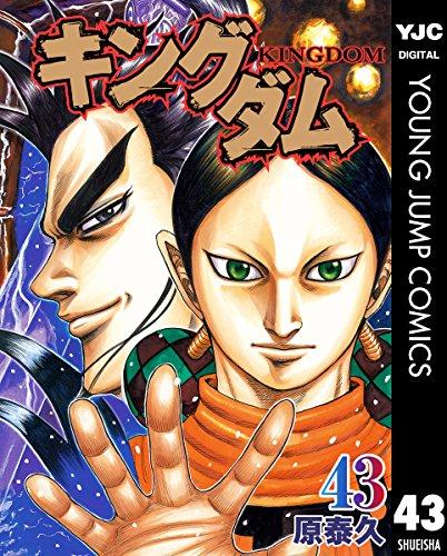 キングダム 43 (ヤングジャンプコミックスDIGITAL)