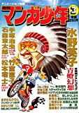 月刊 マンガ少年 1979年3月号