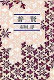 普賢 (集英社文庫)