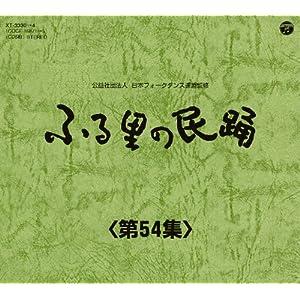 ふる里の民踊 第54集