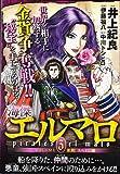 海傑エルマロ3 (ヒーローズコミックス)