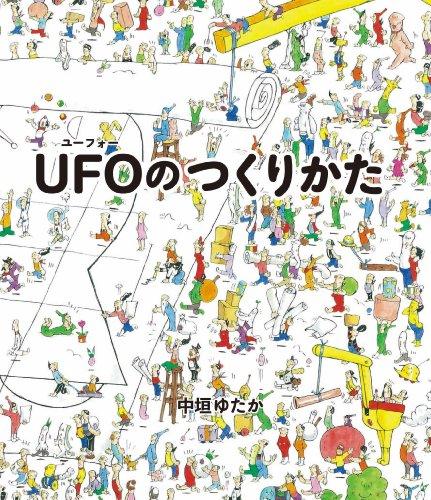 UFOのつくりかたの詳細を見る