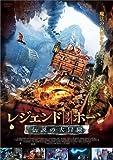 レジェンド・オブ・ホーン~伝説の大冒険~[DVD]