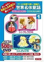 DVD>シンデレラひめ/にんぎょひめ 1 世界名作童話アニメの世界で優しく英語力 (<DVD>)