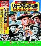 リオ・グランデの砦[DVD]