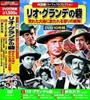 西部劇 パーフェクトコレクション DVD10枚組 ACC-011