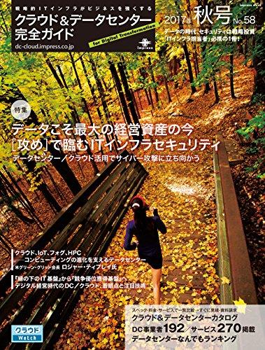 [画像:クラウド&データセンター完全ガイド 2017年秋号 (インプレスムック)]