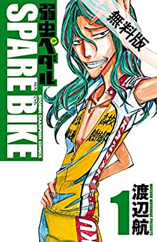 弱虫ペダル SPARE BIKE 1【期間限定 無料お試し版】 (少年チャンピオ...