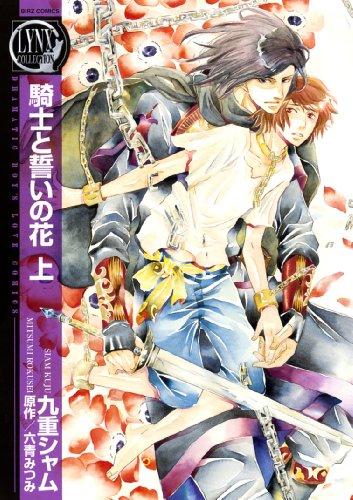 騎士と誓いの花(上) (バーズコミックス リンクスコレクション)の詳細を見る