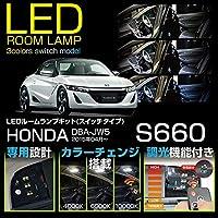 【調光・調色可】LEDルームランプキットCセット/2点 ナンバー灯:10000K/青白色 ホンダ S660 【型式:DBA-JW5】