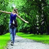 Amazon.co.jpウォーキング ~ 散歩ボッサ
