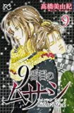 9番目のムサシサイレントブラック 9 (ボニータコミックス)