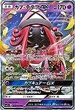 ポケモンカードゲームSM/カプ・テテフGX(RR)/アローラの月光