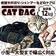 STARDUST 【 ネコちゃんの移動に 】 キャットバッグ 猫袋 爪切り 耳掃除 シャンプーなどに便利 メッシュ 清潔 ペット用品 (Sサイズ) SD-CATBAG-S
