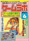 ゲームラボ 1995年 6月号 (ゲームラボ)