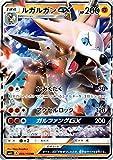 ポケモンカードゲームSM/ルガルガンGX(昼)(RR)/GXバトルブースト
