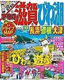 まっぷる 滋賀・びわ湖 長浜・彦根・大津'17