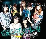 本気ボンバー!!(初回生産限定盤A)(DVD付)