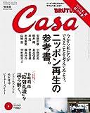 Casa BRUTUS (カーサ・ブルータス) 2011年 09月号 [雑誌] 画像