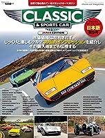 クラシック&スポーツカー vol.9 (インプレスムック)