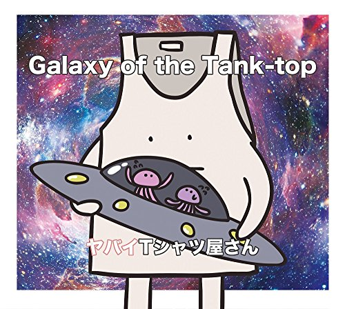 Galaxy of the Tank-top(初回限定盤)(DVD付)