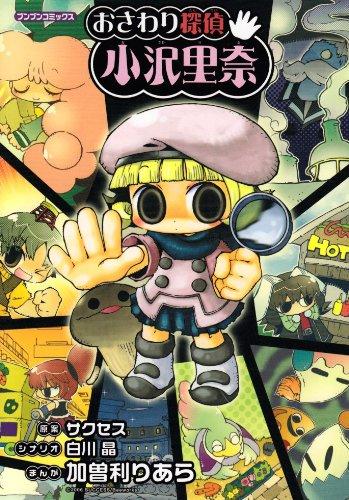 おさわり探偵小沢里奈 (ブンブンコミックス)の詳細を見る