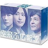 空飛ぶ広報室 Blu-ray BOX