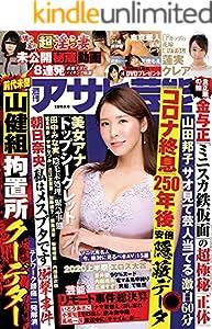 週刊アサヒ芸能 2020年 07/09号 [雑誌]